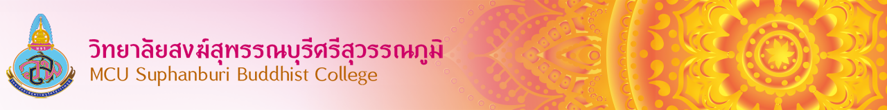 วิทยาลัยสงฆ์สุพรรณบุรีศรีสุวรรณภูมิ